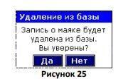 Поиск25