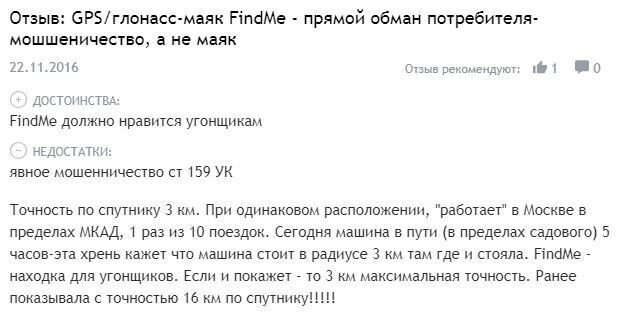 Отзыв FindMe1